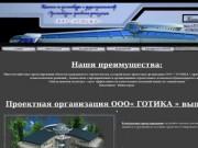 Архитектурно-проектная организация ООО «ГОТИКА»