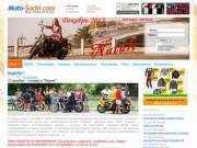 Moto-sochі.com: мото-жизнь Сочи (байкеры, мотодвижения Сочи)