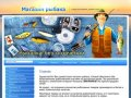 Продажа рыболовных товаров Магазин рыбака г.Москва