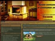 Ремонт коттеджей, загородных домов (cтроительная компания Vitalur) г. Вышний Волочек