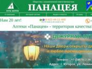 ООО Панацея Югорск