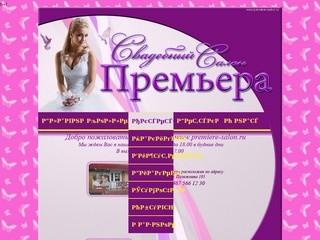 """Свадебный салон """"Премьера"""" в Саранске"""