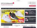 Купить кроссовки в Москве недорого: цена от дисконт интернет-магазина StockerMan