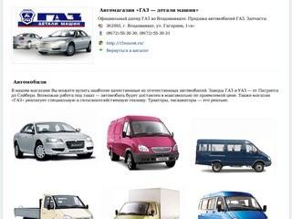 ГАЗ — детали машин. Автозапчасти во Владикавказе. Волга, УАЗ — купить.