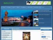 Выксунский городской независимый сайт (Россия, Нижегородская область, Выкса)