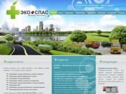 Утилизация отходов. ООО Эко-спас Батайск
