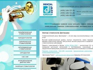 Элитная стоматология в Москве. VIP – стоматологический центр ДЕНТАЛДЖАЗ.