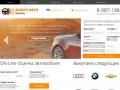 Срочный выкуп автомобилей с пробегом Выкуп кредитных авто Оплата наличными на месте в течение 30 минут Узнайте стоимость своего авто прямо сейчас (Россия, Татарстан, Казань)