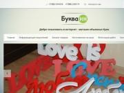 Интернет-магазин объемных букв для свадебного декора и фотосессий.