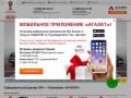 Компания «АГАЛАТ» – официальный дилер марки KIA (Россия, Московская область, Москва)