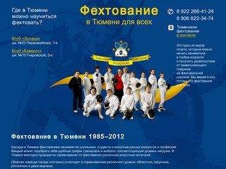Тюменская федерация фехтования