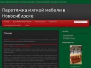 Перетяжка, изготовления мягкой мебели и реставрация любой мебели (Новосибирск, ул. Полтавская 27, офис 8, Телефон: +7 (383) 375-40-41)