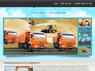 Песок, ПГС, ОПГС, Щебень, Керамзит с доставкой в Казани недорого