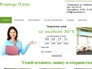 Изготовление корпусной и встраиваемой мебели. (Россия, Красноярский край, Красноярск)