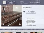 Студия Камня. Изделия из натурального и искусственного камня, г. Казань