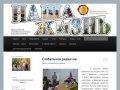 Газета Карасукского района НСО | Официальный сайт газеты «Наша жизнь» г. Карасук, НСО, РФ