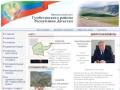 Mo-gumbet.ru — Официальный сайт Гумбетовского района Республики Дагестан