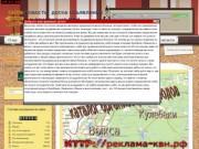 Каталог организаций г.Кулебаки, г.Выкса и г.Навашино (Нижегородская область)