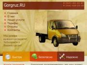 Gorgruz.RU - Грузоперевозки в Москве (ГорГруз.ру) 8 (925) 441-01-87