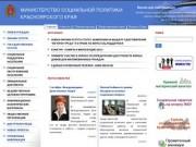 Лента новостей   Министерство социальной политики Красноярского края