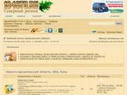 Северный регион Архангельская губерния (Лешуконский форум)