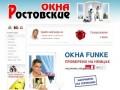 Ростовские окна: купить пластиковые и металлопластиковые окна в Славянске-на-Кубани