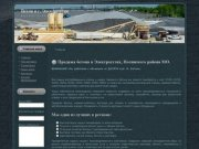 Купить бетон в городе Электроугли. Производство цементного раствора по приемлемым ценам