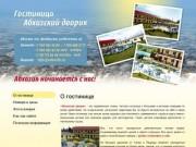 «Абхазский дворик» - частная гостиница (пос. Цандрыпш)