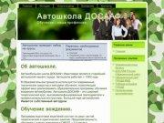 Автошкола Досааф, расположена в г. Ивантеевка, МО, проводит обучение водителей категорий B и  С.