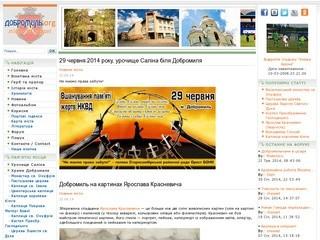 Dobromyl.org