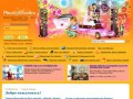 PrazdnikService.ru (Праздник-Сервис) - свадьба в Казани, проведение праздников, проведение юбилея, детские праздники, корпоратив (Казань)