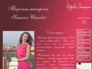 Творческая мастерская Натальи Ивановой