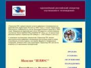 """Магазин """"ПЛЮС"""", г. Красноуфимск, продажа спутникого телевидения триколор"""