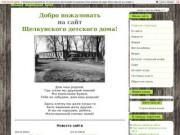 ЩЕЛКУН.РУ - сайт бывших воспитанников Щелкунского детского дома