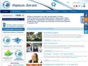 """Израиль для вас"" (Il4u.org.il)"