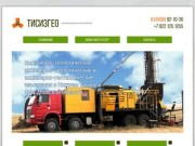 ТИСИЗГЕО - инженерные изыскания в Нижнем Тагиле и Свердловской области