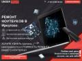 Ремонт компьютеров, ноутбуков и комплектующих. Установка Лицензионного ПО. (Россия, Иркутская область, Иркутск)