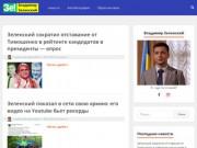 Владимир Зеленский - биография, семья, новости, фото и видео, рейтинги.