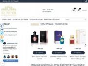 Специализируемся на продаже мужской и женской парфюмерии в Санкт-Петербурге. Мы дорожим своей репутацией и высоко ценим доверие покупателей. Предлагаем исключительно качественную номерную парфюмерию Shaik. (Россия, Ленинградская область, Санкт-Петербург)