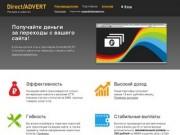 Partner.directadvert.ru - реклама на сайтах