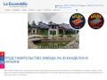 Керамическая черепица - официальный сайт La Escandella (Украина, Киевская область, Киев)