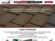 Бетонные блоки и тротуарная плитка г.Нефтекамск