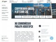 ЖК Олимпийская Ривьера Новогорск в Химках — официальный сайт