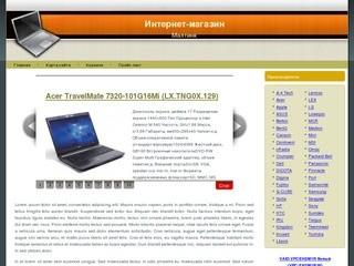 Малтинк - интернет-магазин ноутбуков
