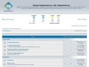 Форум Буденновска fb26.ru
