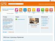 Желтые страницы Армении: организации и фирмы (Справочник Армении, армянские компании, предприятия и учреждения)