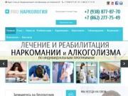 Реабилитационный центр в Сочи - наркологическая клиника для наркозависимых
