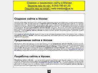 Создание сайтов в Москве | Продвижение сайтов в Москве | Разработка сайтов в Москве