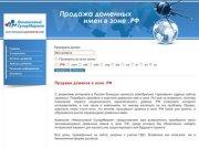 Распродажа доменов.РФ - Продажа доменов в зоне .РФ, красивые домены по низкой цене
