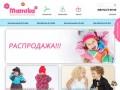«Мамика» - интернет магазин детской одежды. Розничная торговля мультибрендовой детской одеждой и аксессуарами (г. Пенза, ул .Бакунина, 80, Тел.: 8(8412)75-90-09, ИП Якунин СИ)